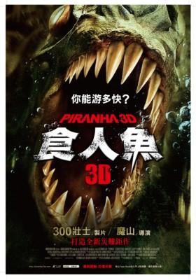 3D食人魚海報台灣 final