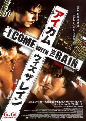 i_come_with_the_rain1