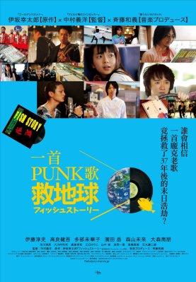 PUNK-ELLE-PUNK2010